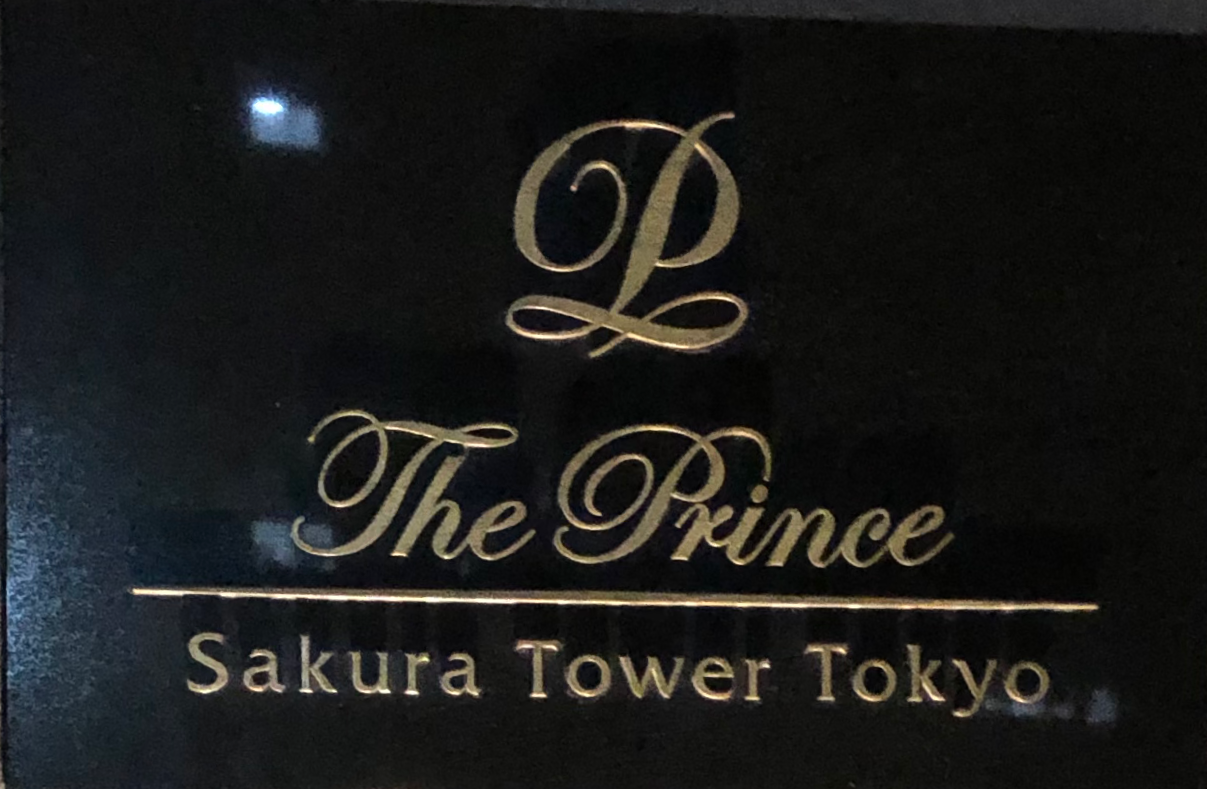 さくらタワー・エントランスの画像